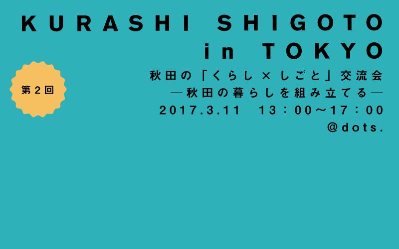 top-banner-kurashishigoto02