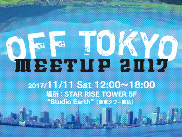 OFF TOKYO MEETUP 2017