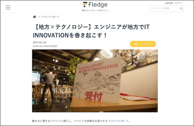 fledge20170116
