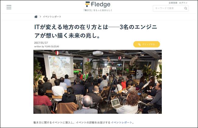 fledge20170219