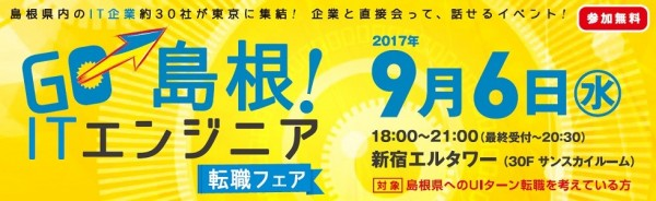 banner_shimane_fair2