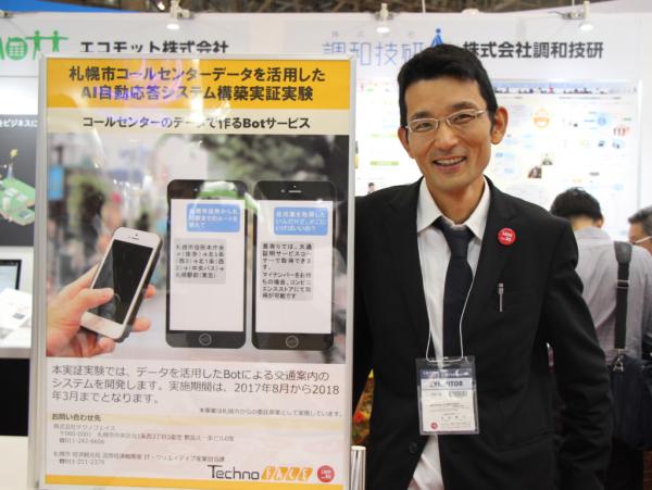 札幌市 経済観光局 IT産業担当係長を務める吉田泰斗さん