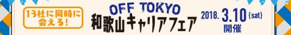 728x90_wakayama