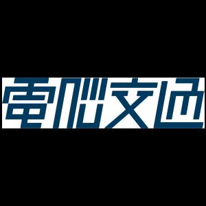 電脳交通(徳島県)