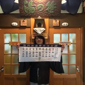 nagano_taneichi