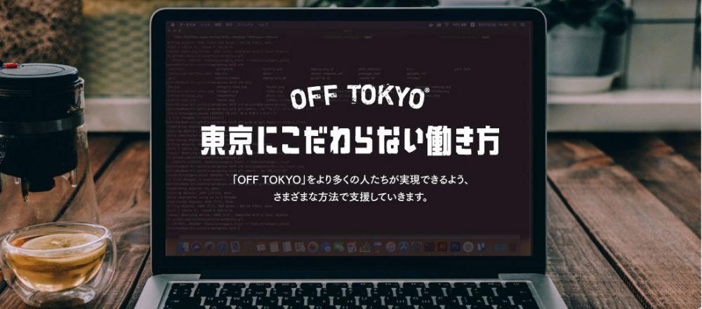 東京にこだわらない働き方